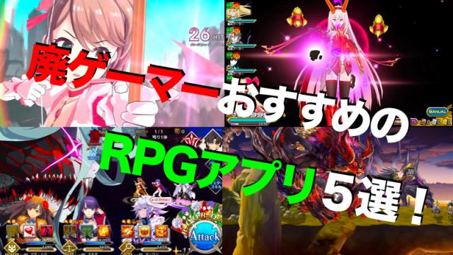 廃ゲーマーおすすめのRPGアプリ5選!